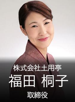 福田 桐子