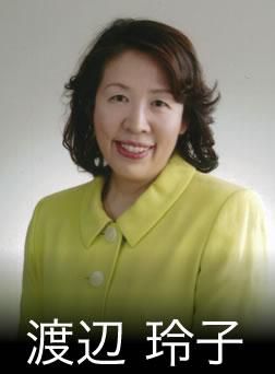 渡辺 玲子