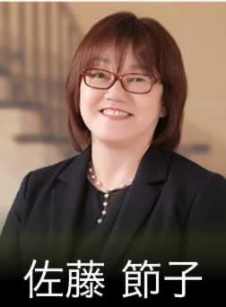佐藤 節子