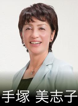 手塚 美志子