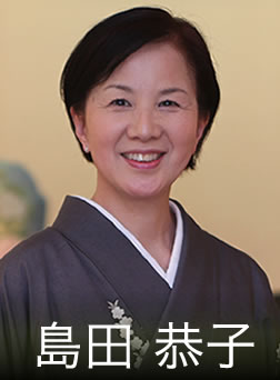 島田 恭子