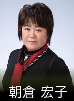 朝倉 宏子