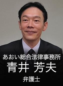 青井 芳夫