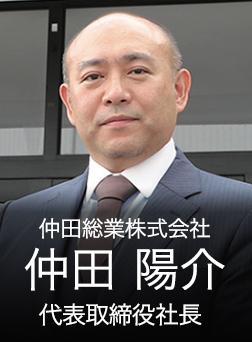 仲田 陽介