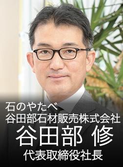 谷田部 修