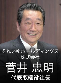 菅井 忠明