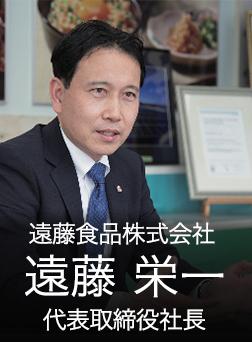 遠藤 栄一