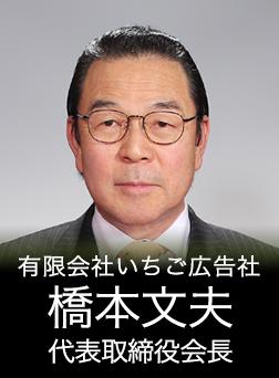 橋本 文夫
