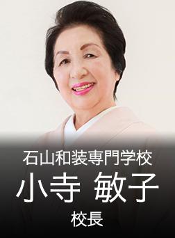 小寺 敏子