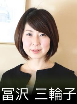 冨沢 三輪子