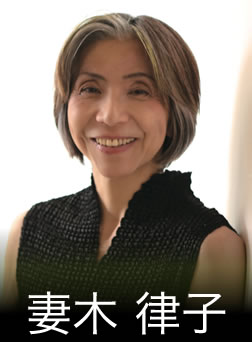 妻木 律子