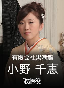 小野 千恵