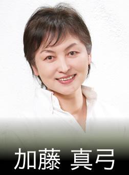 加藤 真弓