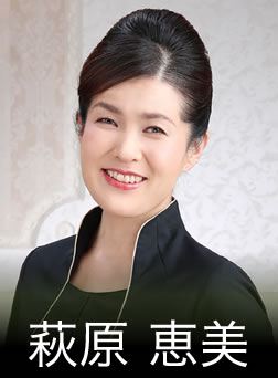 萩原 恵美
