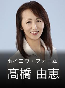 髙橋 由恵